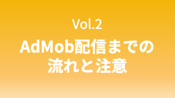 AdMob noteサムネ2-4