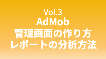AdMob noteサムネ3-3