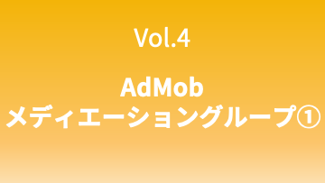 AdMob noteサムネ4-2