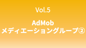 AdMob noteサムネ5-2
