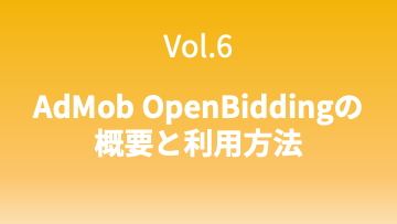 AdMob noteサムネ6-2
